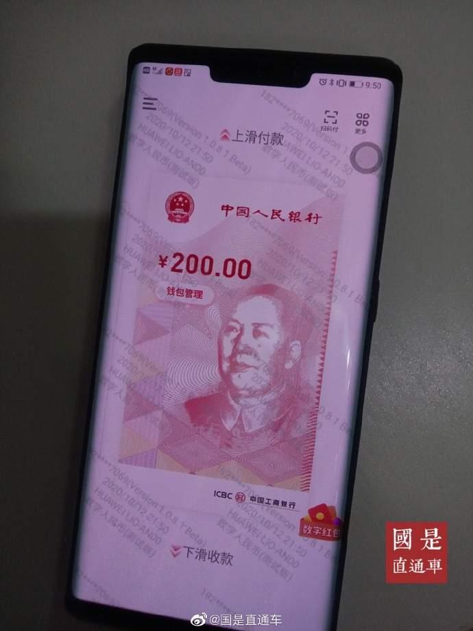 数字人民币红包长这样:上滑付款 下滑收款(图)