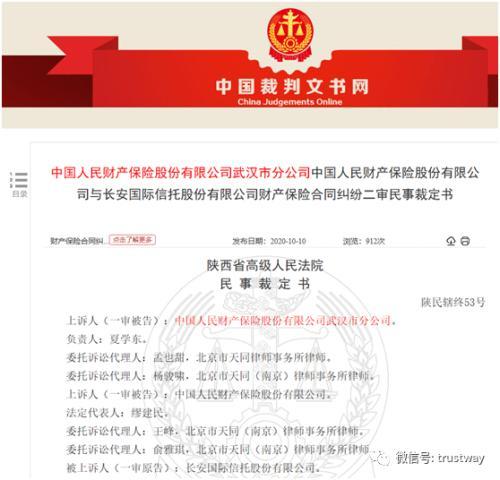 假黄金大案关键证据曝光 陕西高院驳回人保管辖权异议