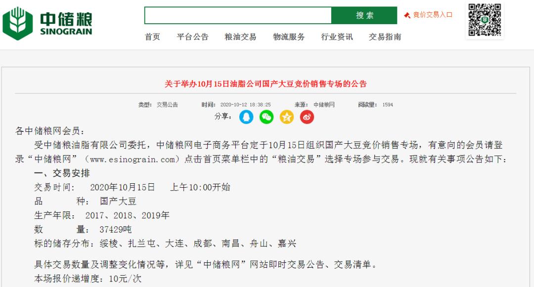 中储粮本周四3.7万吨大豆继续拍卖,本是收获季反而却拍卖!