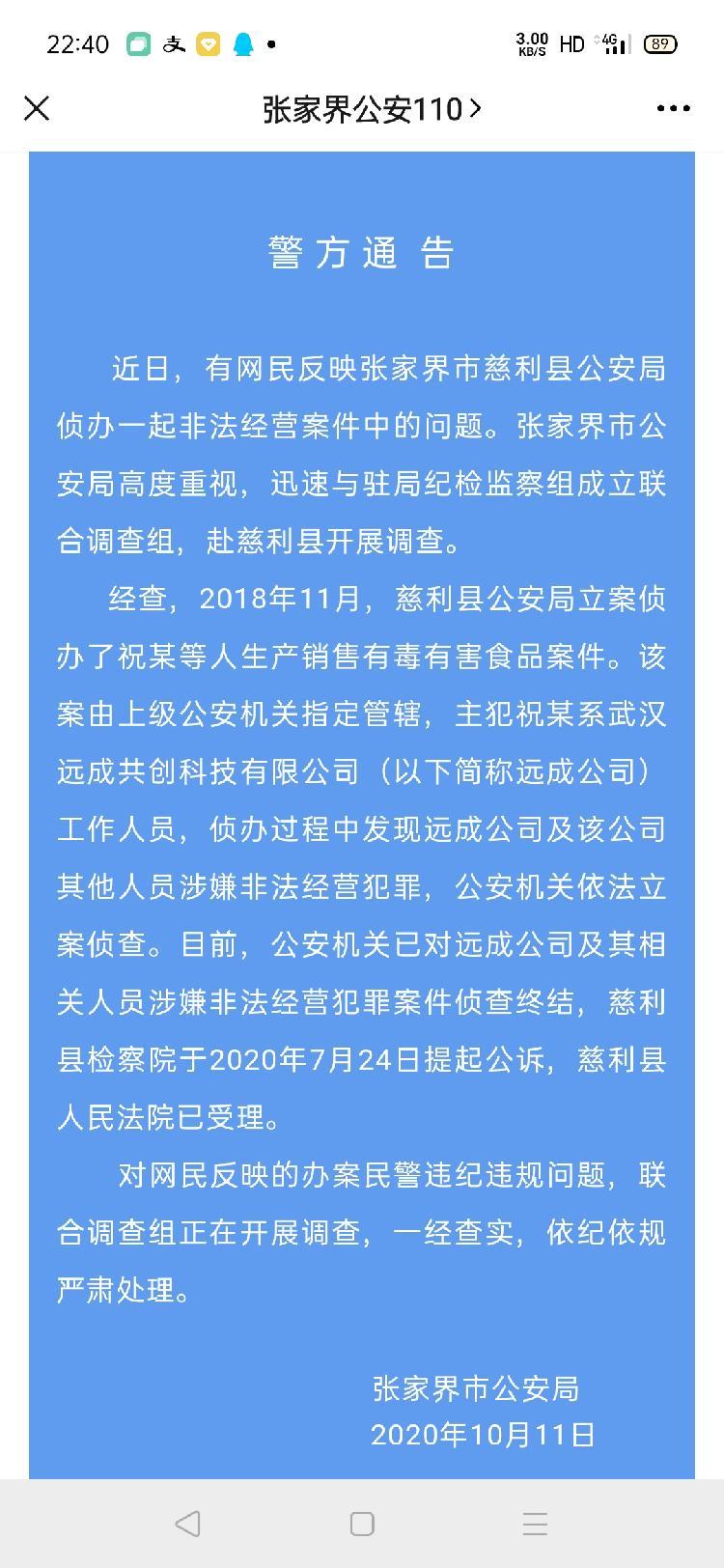 10月11日,张家界公安局针对此事发布通告