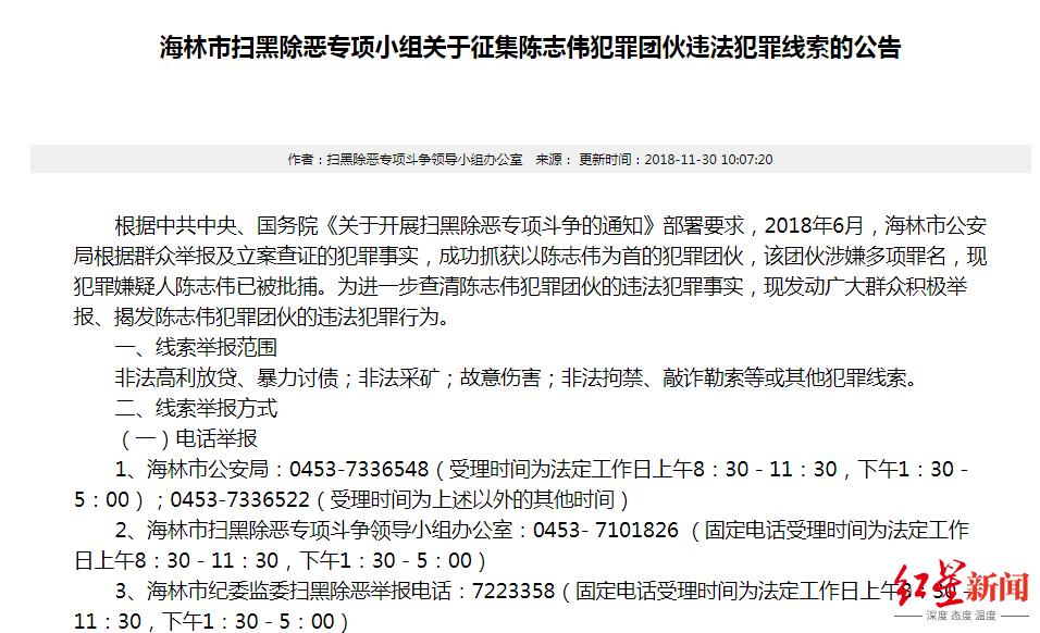 海林市扫暗除吉博项幼组于2018年11月宣告的征聚线索通知通告