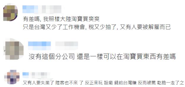 """阿里巴巴回应""""淘宝台湾将停止运营"""""""