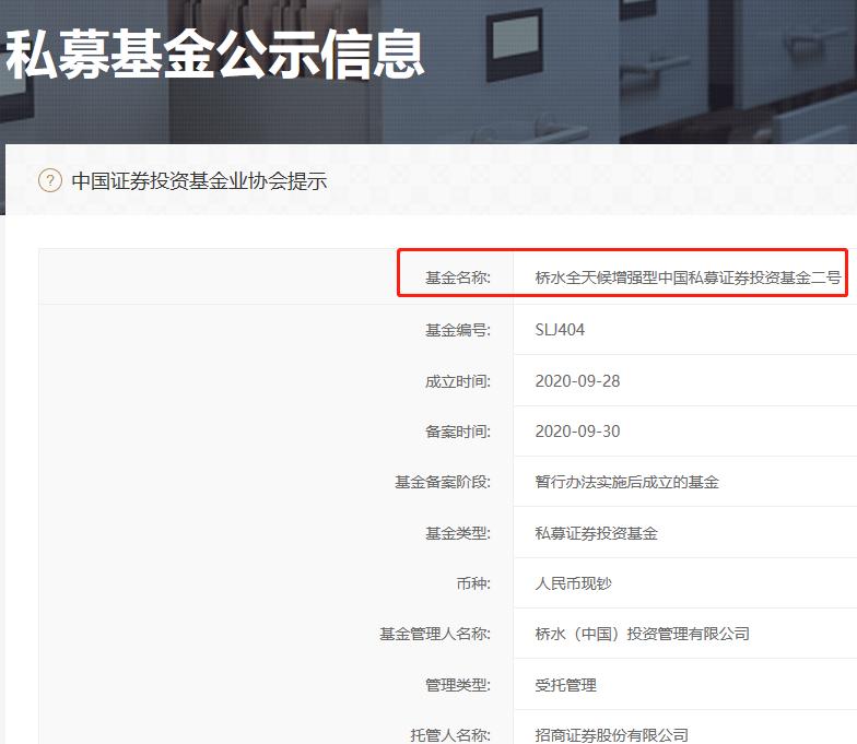 达里奥又出手 桥水中国发行和备案了第二只私募基金