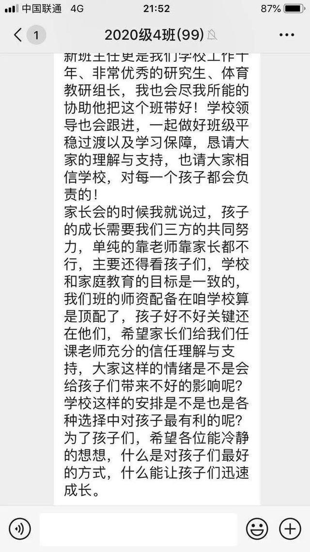 教育部回应青岛体育老师当班主任:每个教师都符合要求