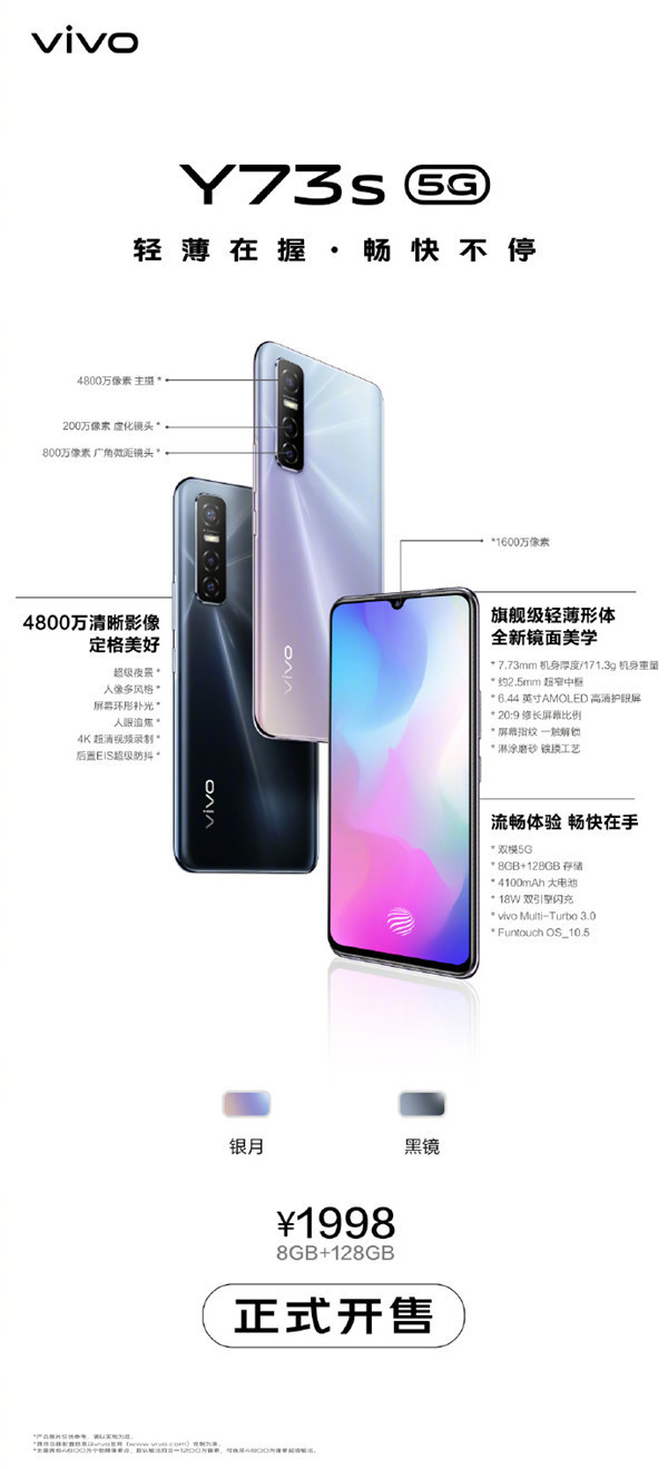 vivo全新千元5G手机Y73s今日正式开售,轻薄手感,采用镜面美学设计