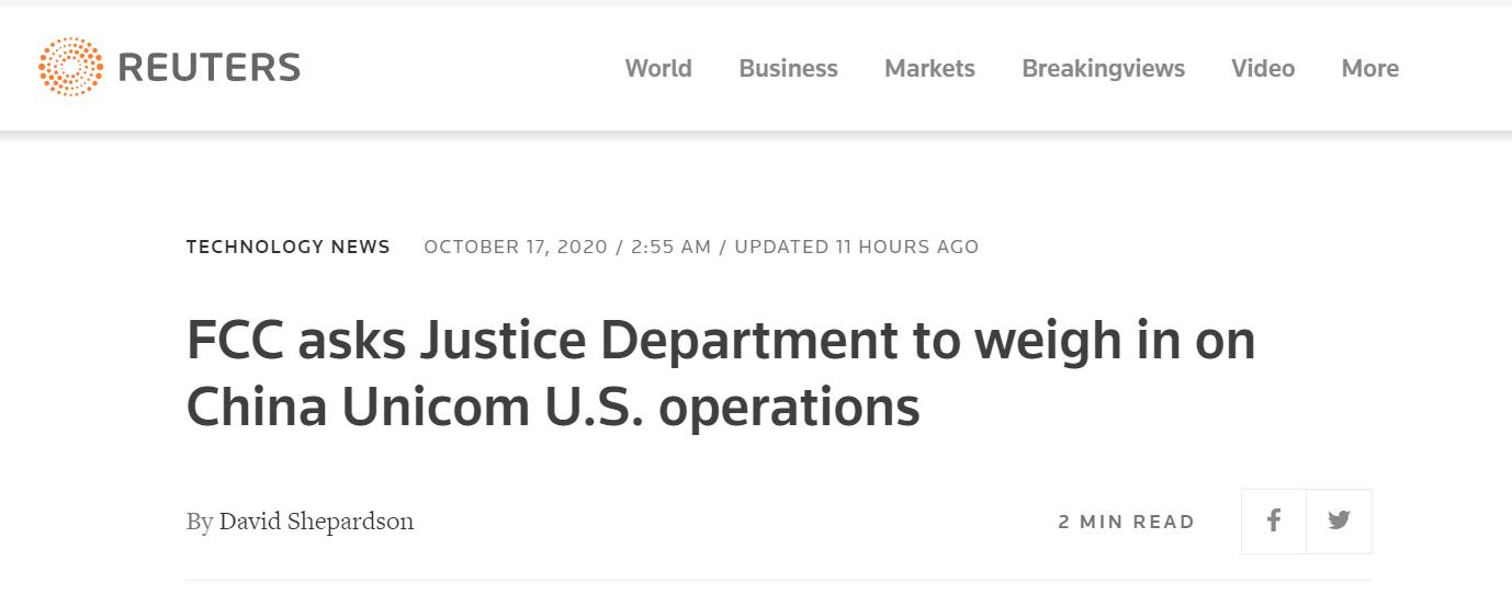 路透社:美国联邦通信委员会要求美司法部介入中国联通在美业务