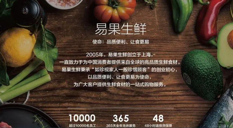 图片来源:易果生鲜官网