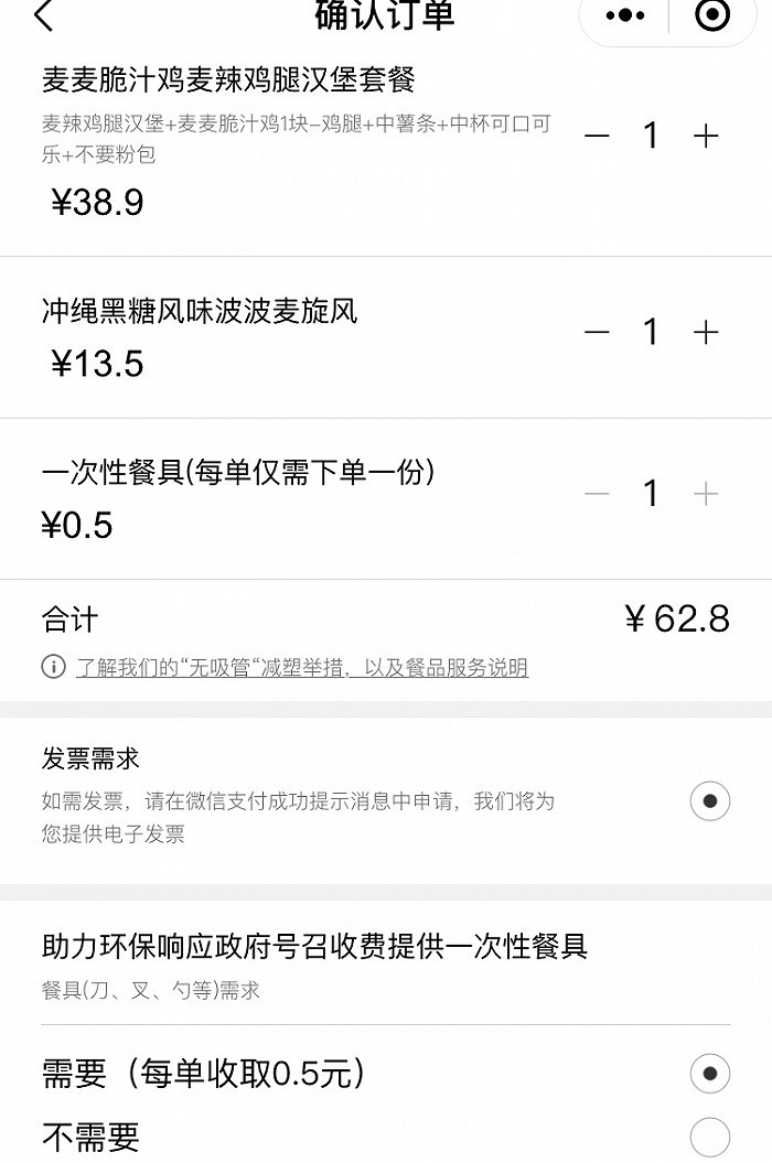 深圳麦当劳对一次性餐具收费0.5元 网友不干了