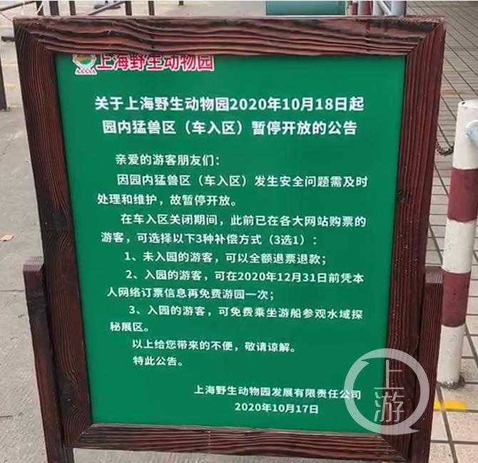 ▲10月19日,上海野生动物园在事发后发出猛兽区停息盛开的公告。摄影/上游信休记者 时婷婷