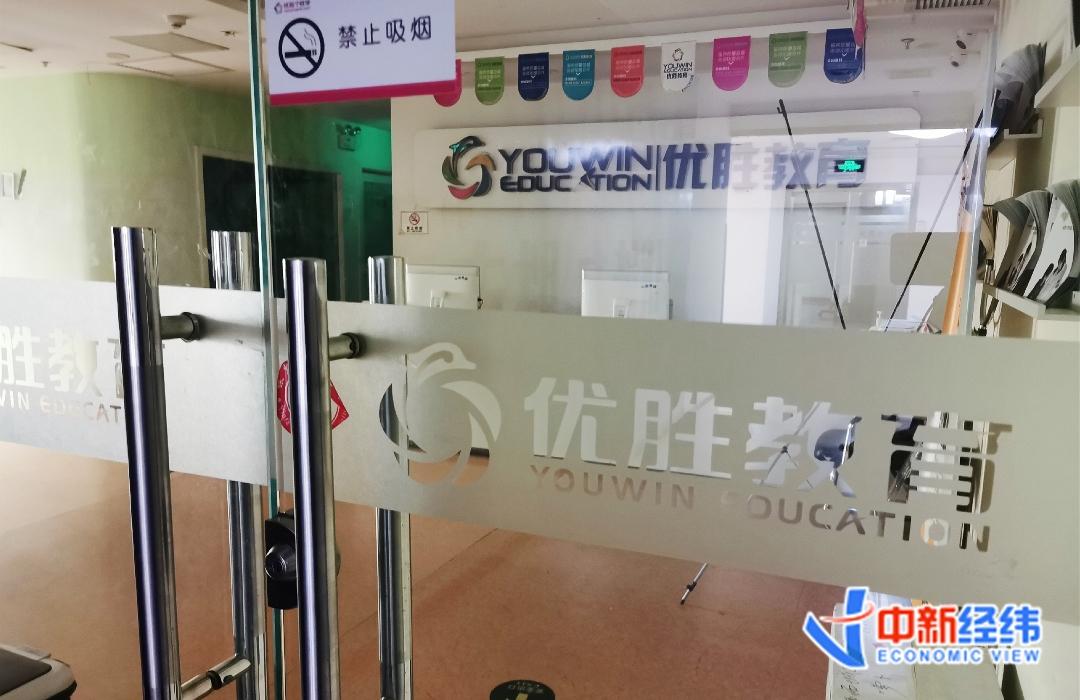 优胜教育在北京某分校 中新经纬 赵佳然 摄