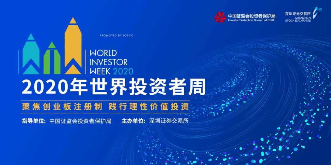 2020年世界投资者周·深市指数小课堂(一)丨什么是指数
