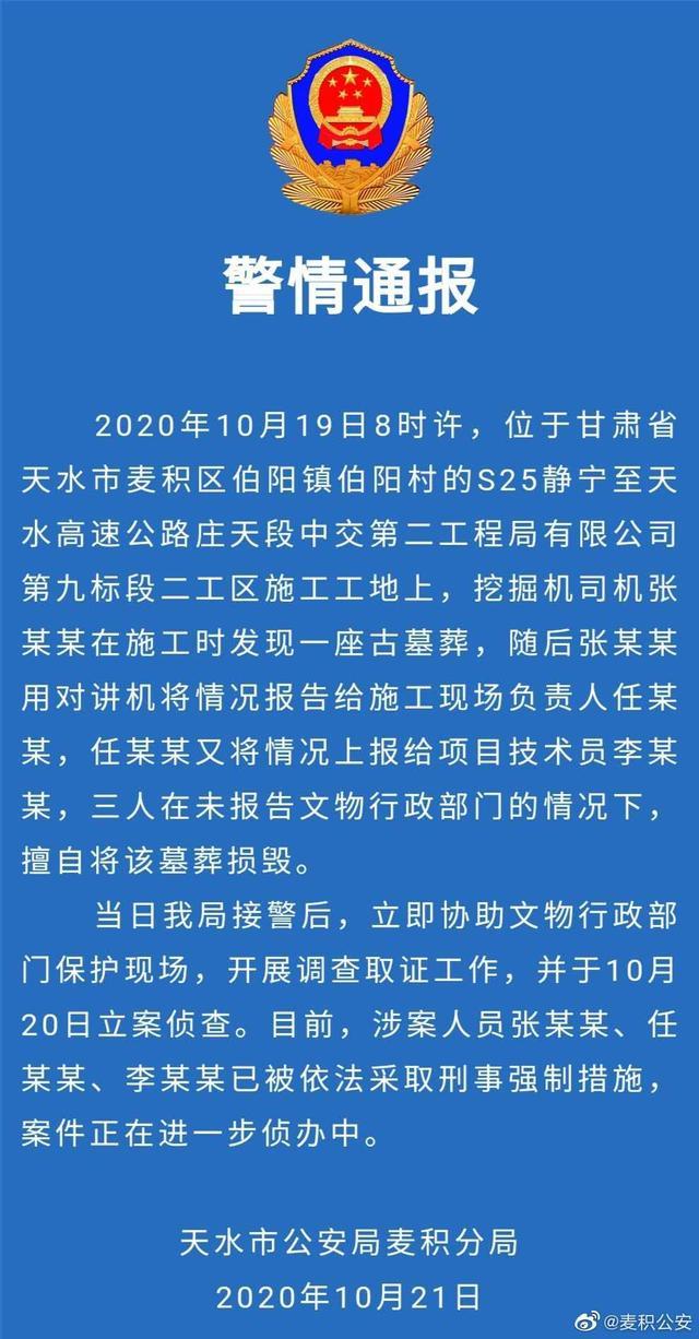 甘肃天水警方通报墓葬损毁事件:涉案3人已被采取刑事强制措施