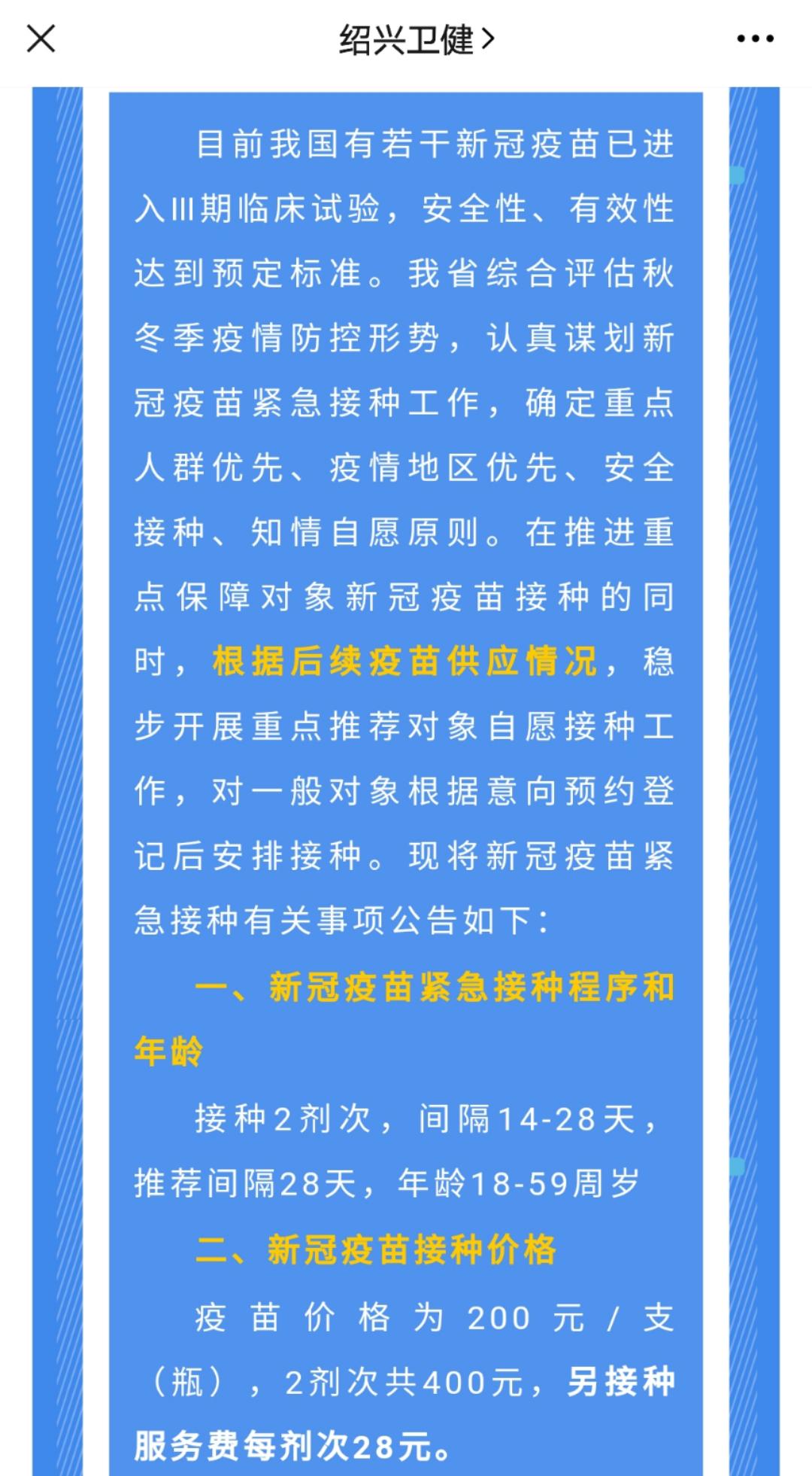 来源:绍兴卫健公号截图