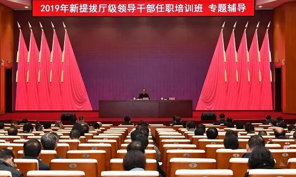 馮志禮在2019年新提拔廳級領導干部任職培訓班作輔導時強調:做忠誠干凈擔當的領導干部圖片