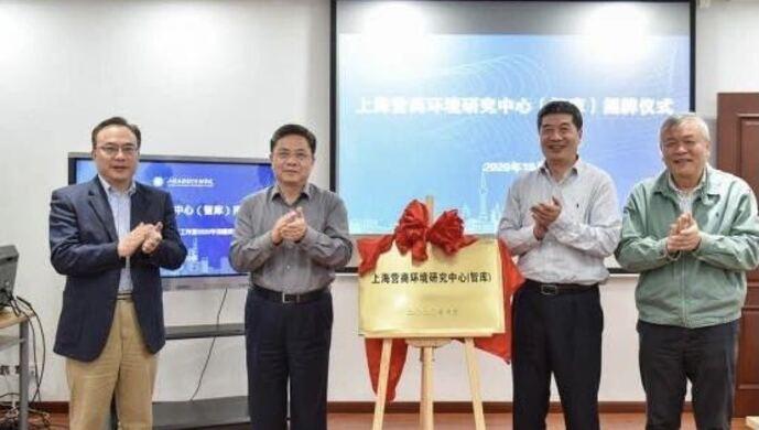 沪人大常委会副主任肖贵玉为上海营商环境研究中心揭牌