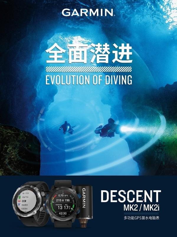 GARMIN推出潜水电脑表DESCENT MK2系列和DESCENT T1