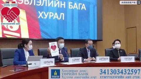 """▲2月18日,蒙古国当局发首""""永世的邻居、心灵的声援""""人道主义声援走动。"""