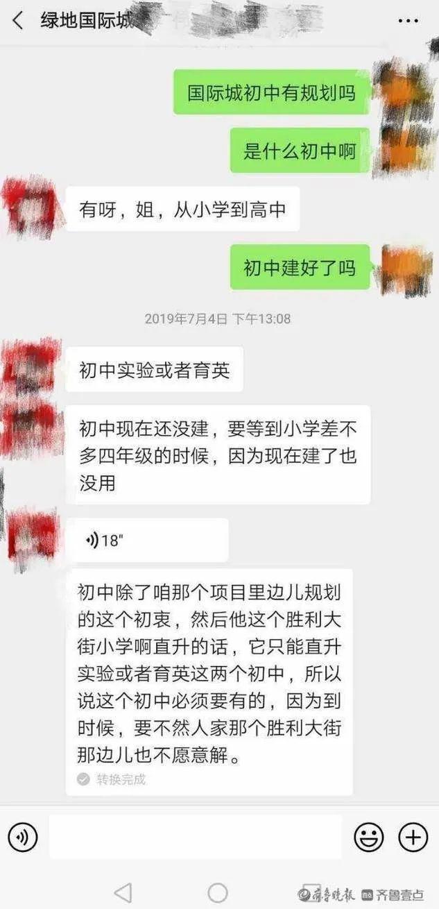 △图/齐鲁晚报