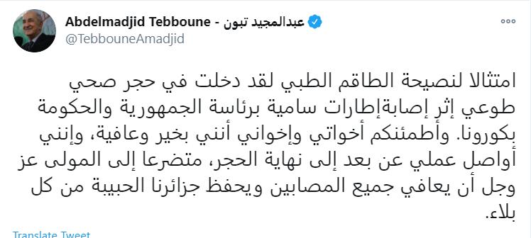 阿尔及利亚数名高官出现新冠肺炎症状 总统自愿隔离五日