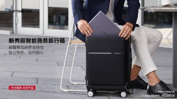 华为智选生态产品 新秀丽智能旅行箱预售 手机一碰解锁更方便