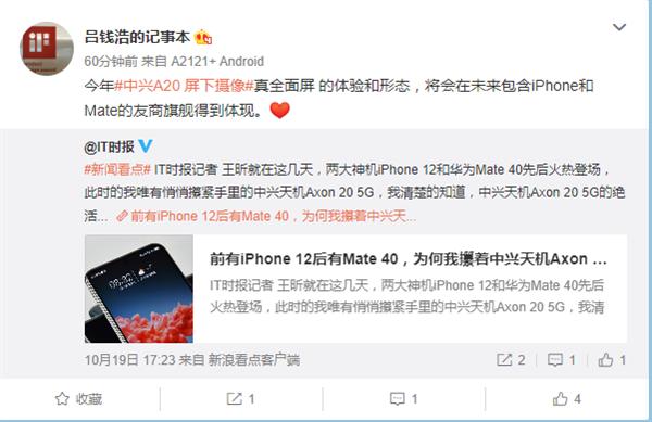 中兴AXON 20 5G首发屏下摄像头:未来iPhone和Mate也会跟进