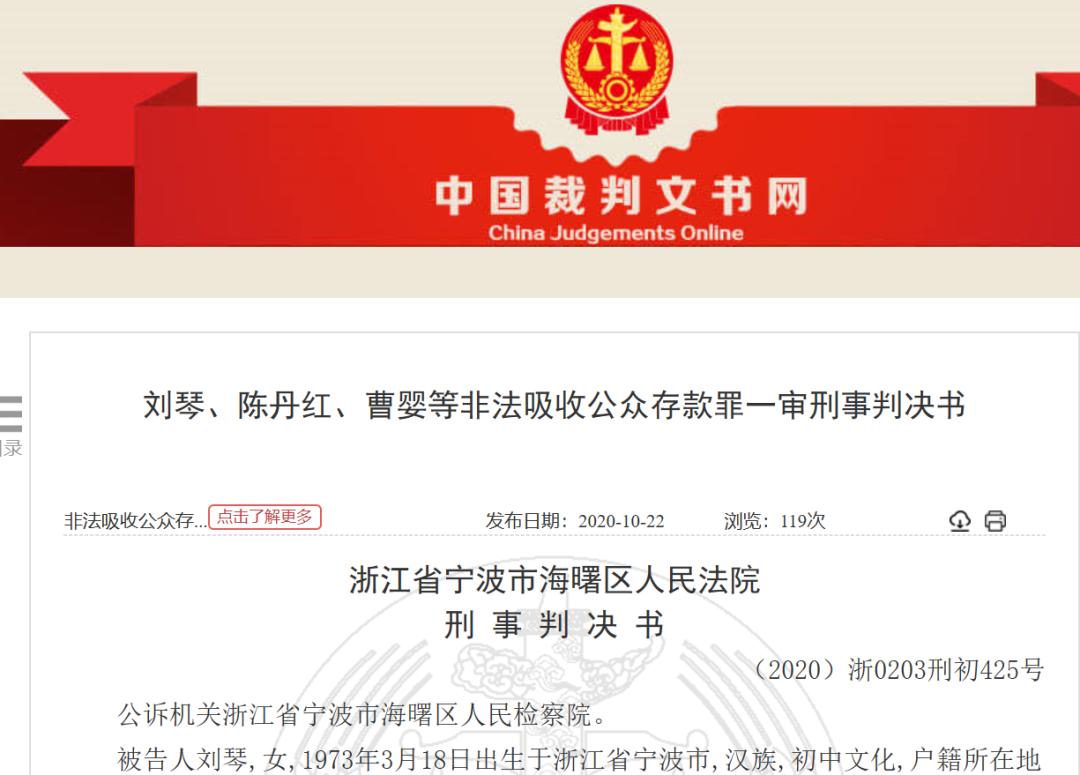 图片来源:中国裁判文书网