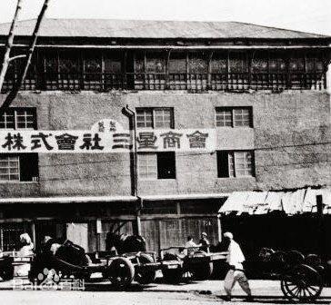 1938年的三星商会(图源网)