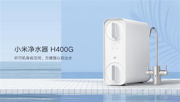 幼米清水器H400G