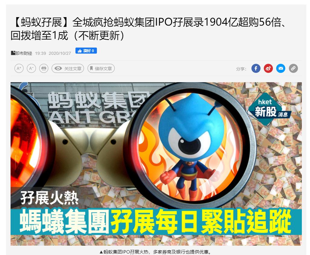 2000亿疯狂打新蚂蚁:券商被挤崩、员工也沸腾 杭州房价要飙了?