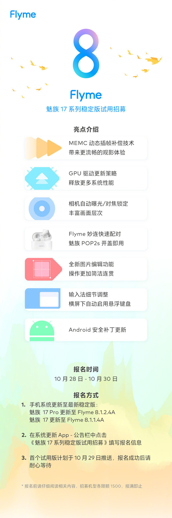 魅族17系列稳定版使用招募正式开启,明天推送新系统