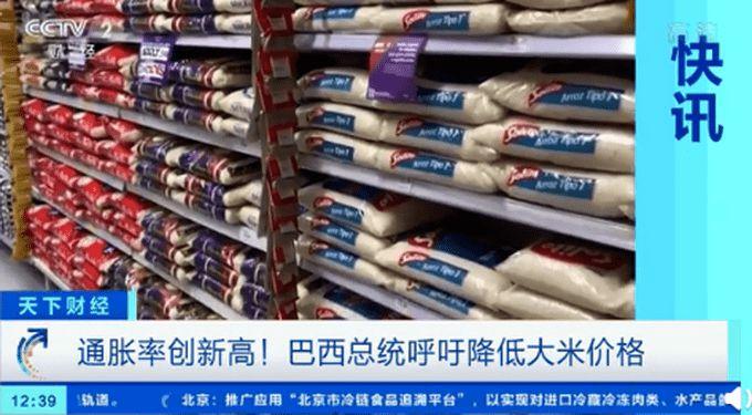 巴西总统建议民众去邻国买米 消费者物价为1995年以来的最高值