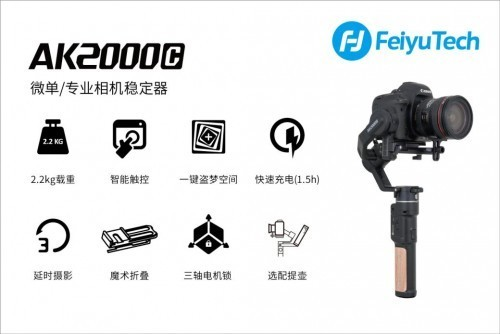 飞宇推出轻量化相机稳定AK2000C 2.2KG承重 7小时续航