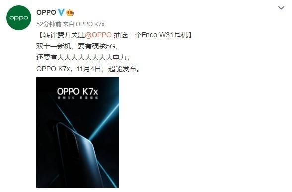 OPPO突然官宣K7x 5G新机,11月4日发布