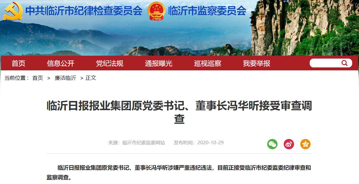 临沂日报报业集团原党委书记冯华昕被查 涉嫌严重违纪违法