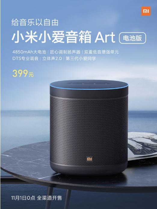 """小米新款智能音箱""""小米小爱音箱Art电池版""""推出:11月1日0点开售"""