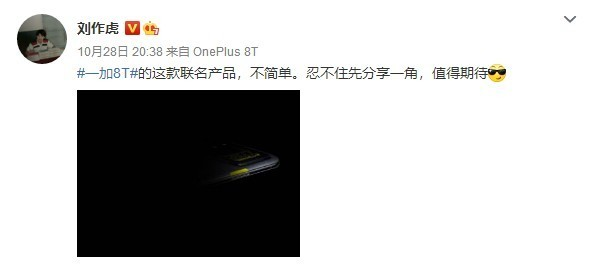 一加8T赛博朋克定制版将于11月4日预售