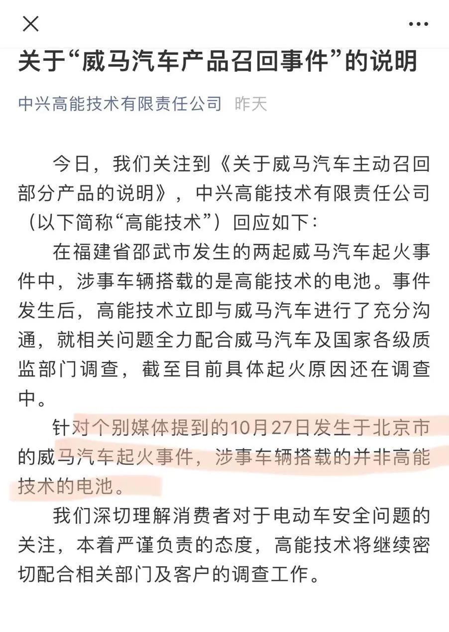 威马电动车因起火风险召回 电芯供应商为中兴通讯子公司 召回 新浪财经 新浪网