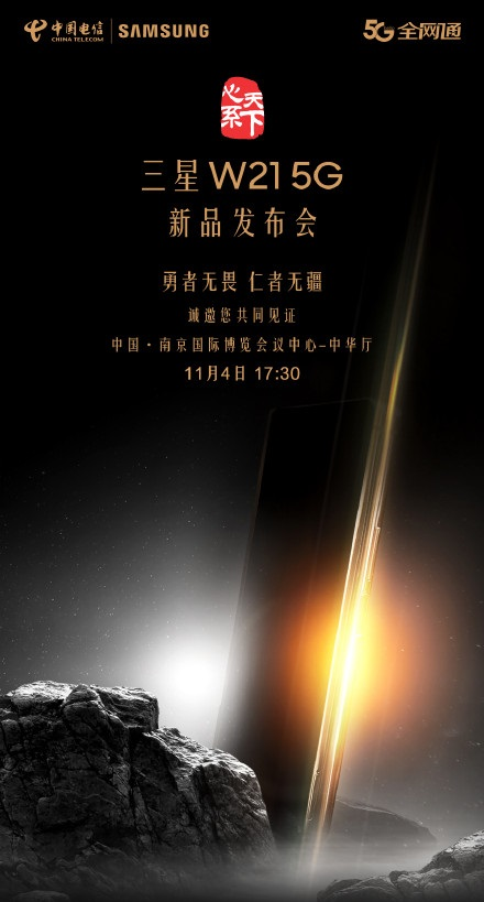 有故事的旗舰:三星W21 5G将于11月4日发布