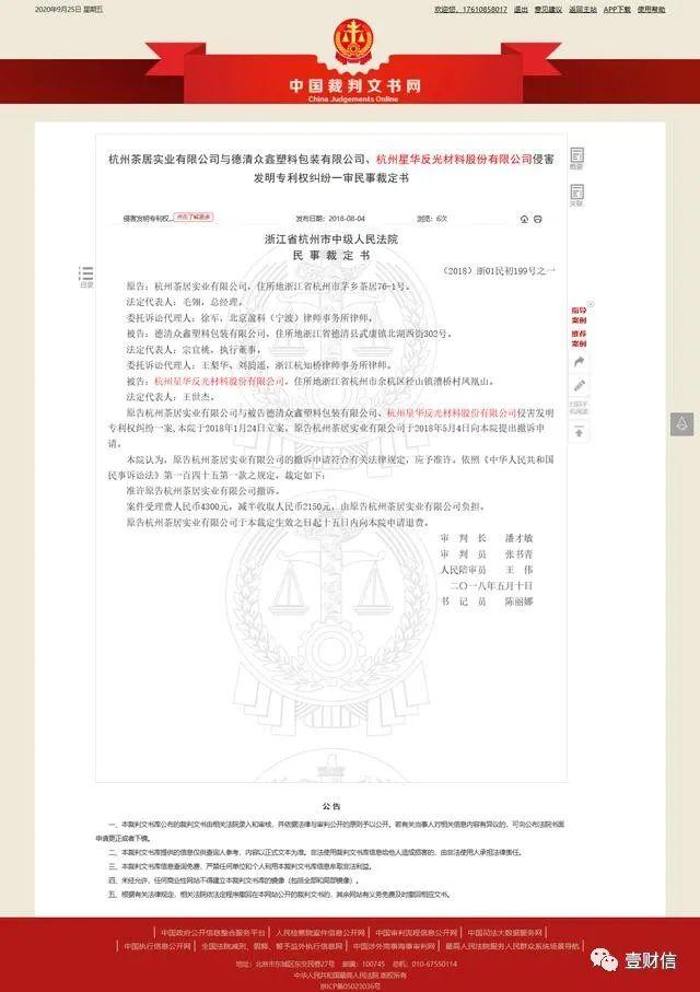 星华反光IPO:募投项目消防验收不合格,产能信息披露存疑