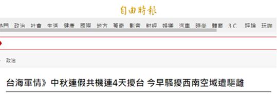 绿媒无奈:解放军军机18天内10次现身台湾周边空域