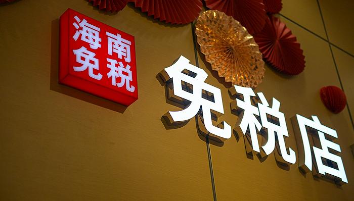 发生了什么?免税龙头中国中免一度跌停北向资金净抛售超12亿_手机新浪网