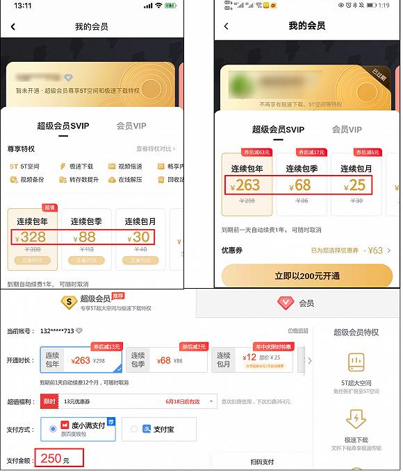 上:iOS端,安卓端;下:网页端
