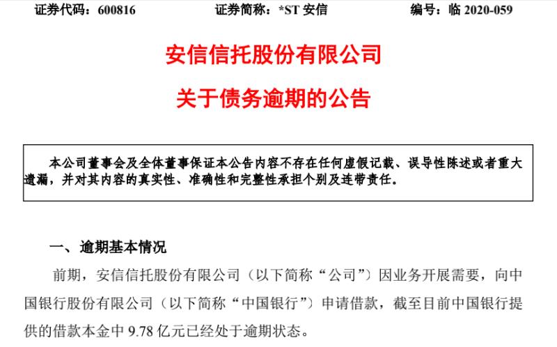 安信信托再添新愁:中国银行9.78亿借款逾期 连续两年重大亏损