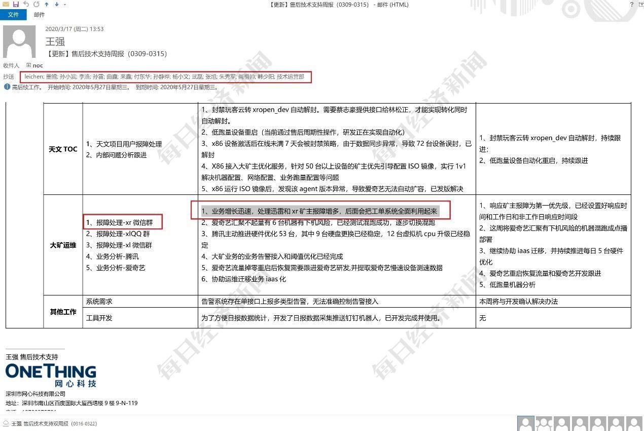 迅雷前CEO陈磊回应遭立案侦查:背后另有隐情 未通过兴融合获利
