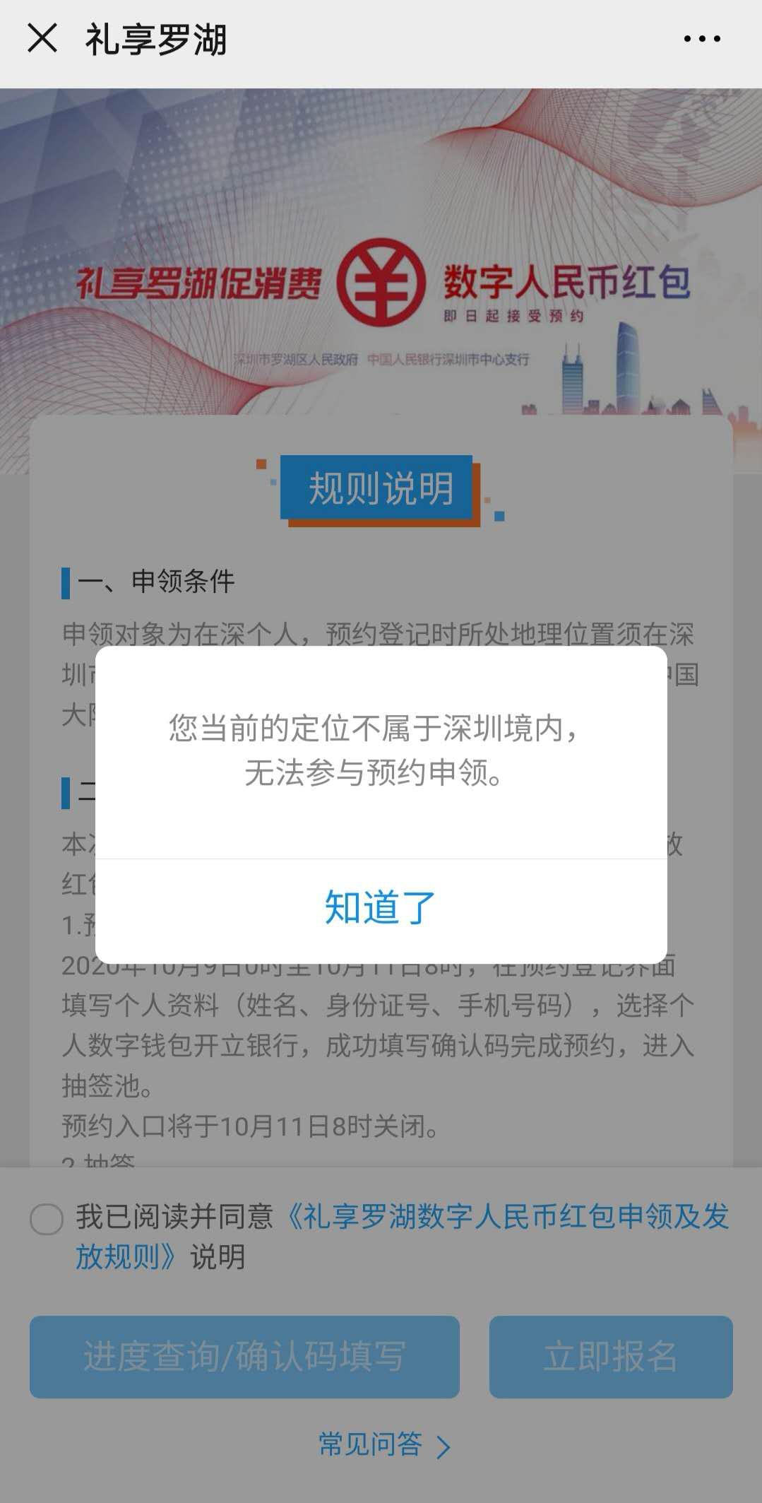 深圳广撒千万数字人民币红包 距离DC/EP正式落地还有多远?