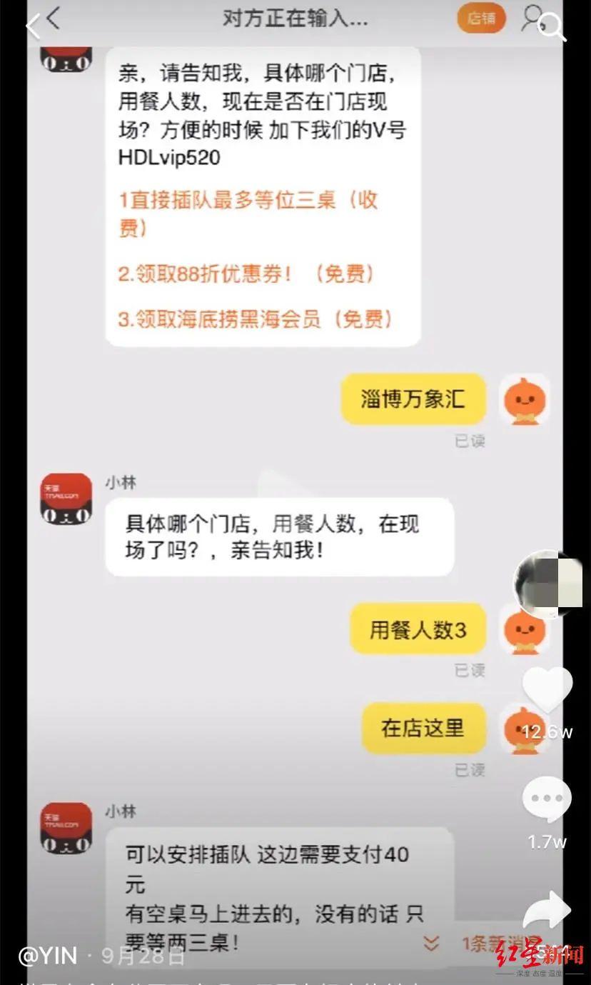 网友@YIN宣告的视频截图