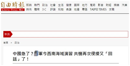 解放军军机再回话:台湾飞机 不要干扰我正常行动