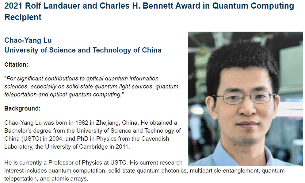 中科大80后教授、潘建伟高徒陆朝阳获美国物理学会量子计算奖,曾获菲涅尔奖和阿道夫隆奖章