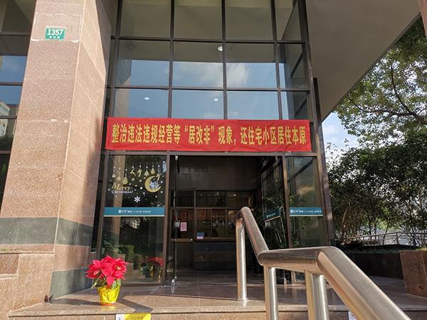"""1号楼大厅整治""""居改非""""的横幅本文图均为 澎湃新闻记者 臧鸣 图"""