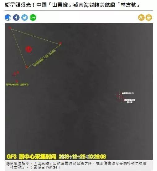 臺媒報道截圖:在衛星照片中,山東艦航母編隊位于左上方(黃色字體三角連線區域),美軍林肯號及護航巡洋艦位于右下方(白色字體)